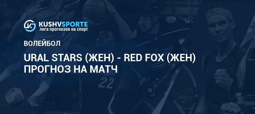 Точный прогноз ставки на спорт на сегодня fox