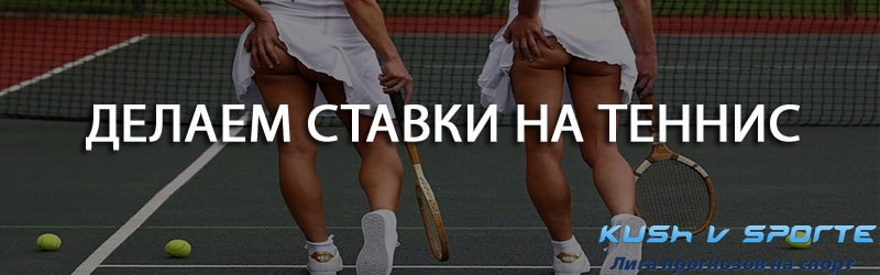 Прогноз ставок теннис в Шемурше,Элисте,Канске