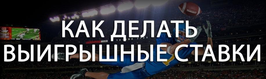 Как делать выигрышные ставки на спорт футбол лига европы прогноз ставки