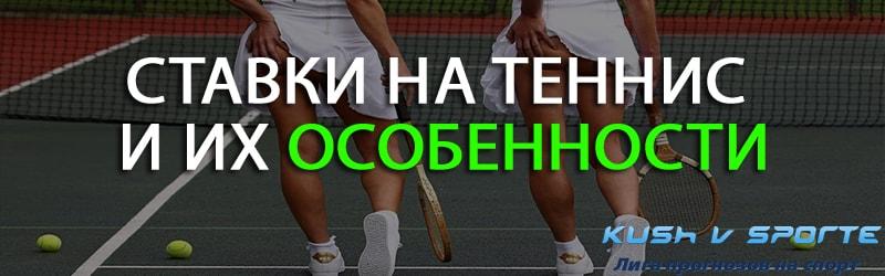 Теннис бесплатные ставки на