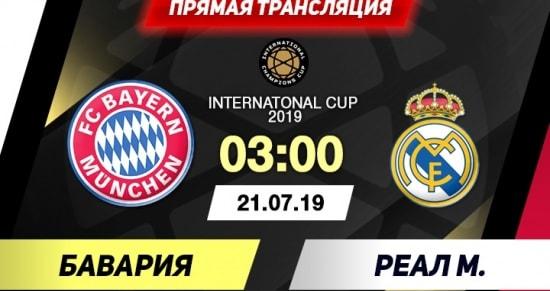 Реал мадрид бавария онлайн прямая трансляция матча