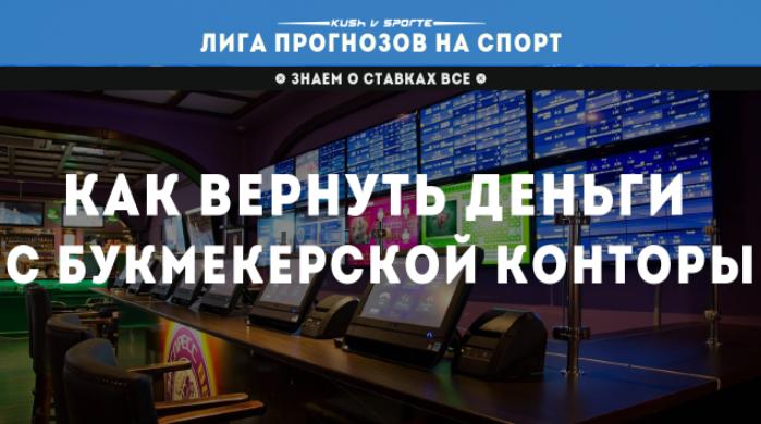 контора лига прогнозов букмекерская