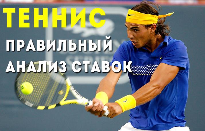ставки советы теннис