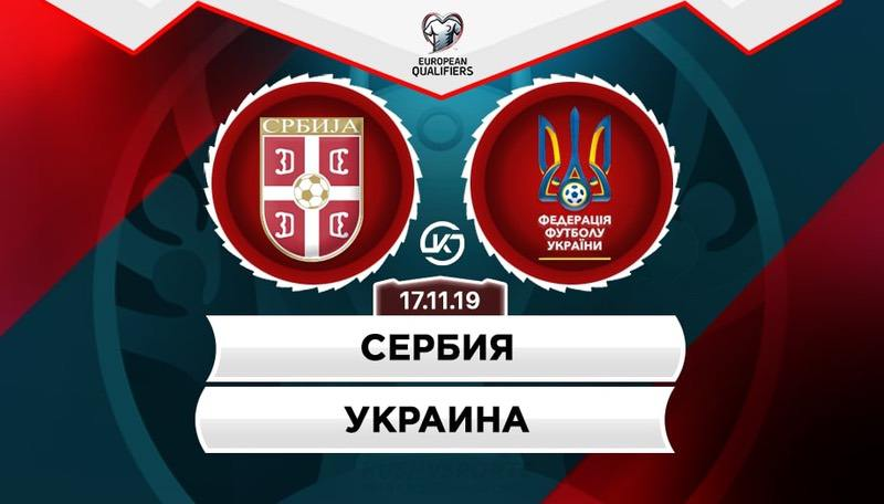 Футбол сербия англия статистика личных встреч