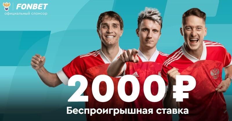 Акция для новых клиентов фонбет ставки в конторах на футбол