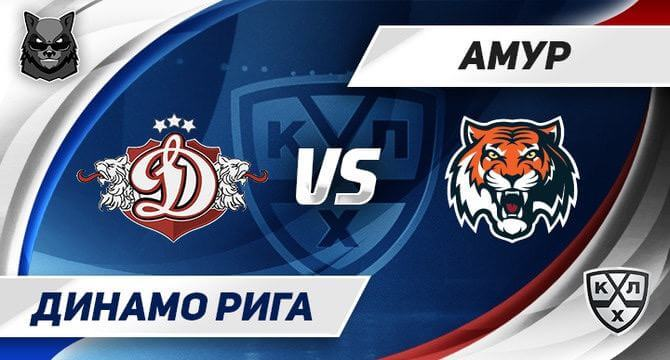 DinamoRiga Amur preview