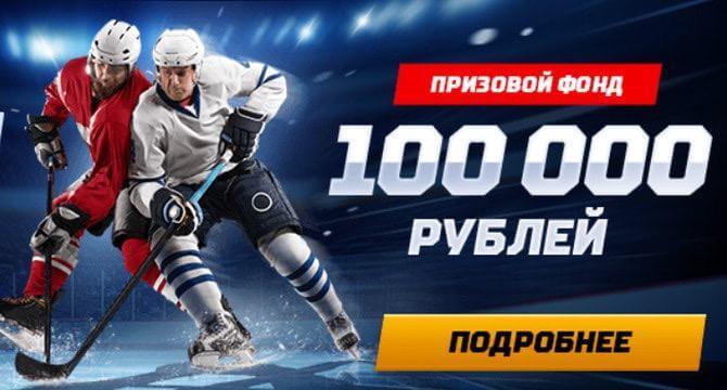 хоккей leon ставки на