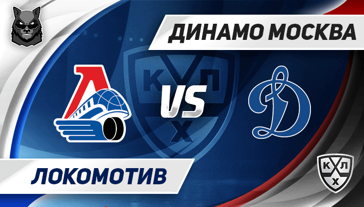 Lokomotiv DinamoMoscow preview