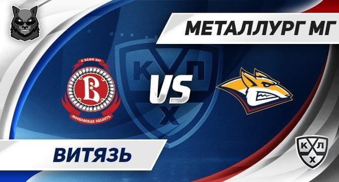 Vityaz Metallurg preview