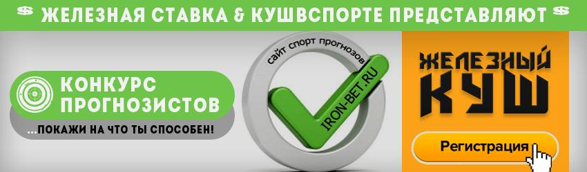 zheleznaya-stavka