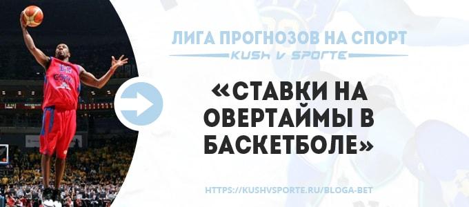 Ставки ничья в баскетболе