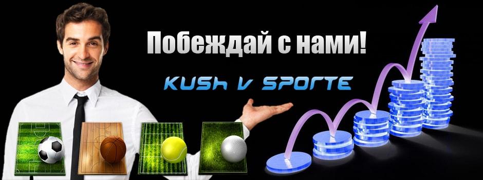спортивные ставки украина